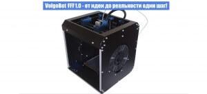 impresion3d volgobot 1